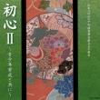 Nihon Columbia Ginei Ongaku Kai Souritsu Gojusshuunen Shoshin 2