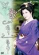 Nhk Dvd Big Show Shimakura Chiyoko-Uta Hitosuji-