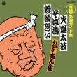 Teiban Rakugo Meien Guide Shuu Kaen Daiko/Soba Sei/Manjuu Kowai