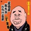 Teiban Rakugo Meien Guide Shuu Izakaya/Tenshiki/Obake Nagaya