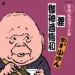 Teiban Rakugo Meien Guide Shuu Tanuki/Omiki Tokkuri