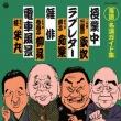 Teiban Rakugo Meien Guide Shuu Jugyou Chuu/Love Letter/Zappai/Densha Fuukei