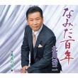 Namida Hyaku Nen/Kazahana No Yado