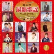King Saishin Kayou Best Hit 2015 Shinshun