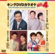 King Dvd Karaoke Hit 4 Vol.115