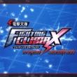 Dengeki Bunko Fighting Climax Original Soundtracks
