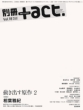 �ʍ�+act.Vol.18 (2014)-culture Search Magazine ���j���b�N�V���[�Y