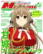 Megami MAGAZINE (���K�~�}�K�W��)2014�N 12����