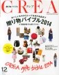 Crea (�N���A)2014�N 12����