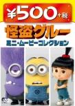 Despicable Me & Despicable Me2 6 Mini Movie Collections