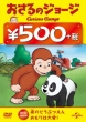 Curious George(Zoo Nights/Charkie Escapes)