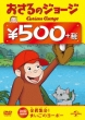 Curious George (Monkey Size Me / Metal Detective)