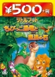 The Land Before Time 7(The Stone Of Cold Fire )
