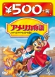 An American Tail 4: The Mystery Of The Night