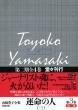 Toyoko Yamazaki