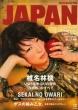 Rockin' on Japan (���b�L���O�E�I���E�W���p��)2014�N 12����