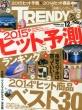 ��o Trendy (�g�����f�B)2014�N 12����