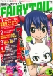 MONTHLY FAIRY TAIL MAGAZINE Vol.5