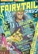 ���� Fairy Tail �}�K�W�� Vol.7 �u�k�ЃL�����N�^�[�Ya
