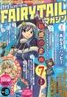���� Fairy Tail �}�K�W�� Vol.8 �u�k�ЃL�����N�^�[�Ya