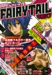 ���� Fairy Tail �}�K�W�� Vol.9 �u�k�ЃL�����N�^�[�Ya