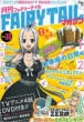 ���� Fairy Tail �}�K�W�� Vol.10 �u�k�ЃL�����N�^�[�Ya