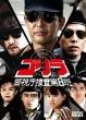 Gorilla Keishichou Sousa Daihappan Selection-2 Dvd-Box
