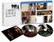 Chingu Legacy Blu-Ray Box