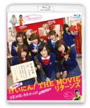 NMB48�����ɂ�! THE MOVIE ���^�[���Y ����! �����t�K�[���Y!! �V���Ȃ闷���� (Blu-ray)