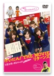 NMB48�����ɂ�! THE MOVIE ���^�[���Y ����! �����t�K�[���Y!! �V���Ȃ闷����