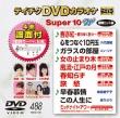 Teichiku Dvd Karaoke Super 10 W