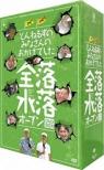Tunnels No Minasan No Okagedeshita Zenraku.Suiraku Open Dvd-Box