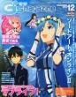 �d��G's magazine (�f���Q�L�W�[�Y�}�K�W��)2014�N 12����
