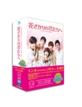 For You In Full Blossom Standard Dvd Box