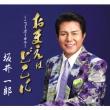 Omae Ha Doko Ni(New Vocal)/Kyoto No Tonbo