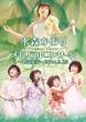 Memorial Concert-Kayou Kikou -2014.9.25.
