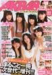 AKB48 x Weekly Playboy 2014 Wekly Playboy 2014 December 10