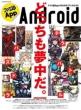 Famitsu App NO.019 Android