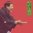 Yanagiya Sankyo 15 Yume No Sake/Mekauma