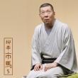 Ryutei Ichiba 2 Uma No Dengaku/Neko No Sainan