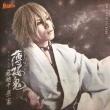 Musical Hakuouki Kazama Chikage Hen Sound Collection