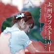 Joshu Love Story-Gunma Koiuta Tsuzuri-