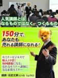 Hyakugojuppun De Ureru Koushi Ni Naru Seminar -Seminar Business De Uriage.Shuunyuu Juubai-