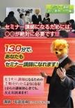 Hajimete No Seminar Kaisai -Seminar Shoshinsha No Tame No Junbijutsu.Kaisaihou Toha?-
