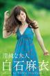 Seijun na Otona Shiraishi Mai Photo Book First Press Novelty [Special Swimsuit Postcard]
