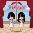 Aoi To Ayana No La Puchimi Radio Cute De Pop Na Twinkle Cd 2