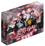 Ikemen Desu Ne Blu-Ray Box