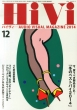 Hivi (�n�C���B)2014�N 12����