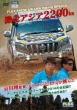 Flex Showaikawa Racing Special Gekisou Asia 2200km