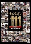 Cheongdam-dong 111 DVD-SET1